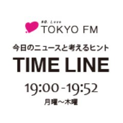 TIME LINE 公式アカウント