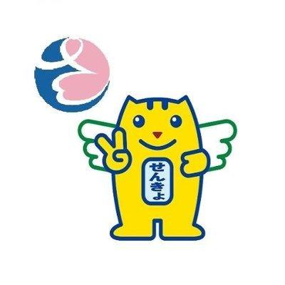 さくら市選挙管理委員会(@senkan_sakura)さん | Twitter