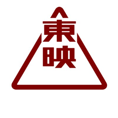 東映公式ニュース