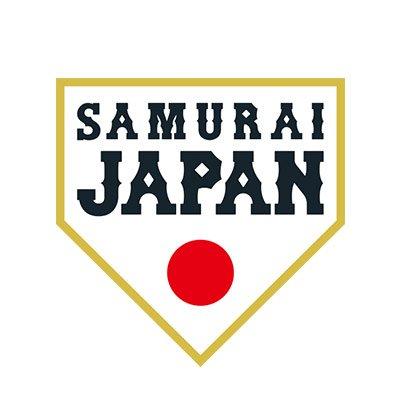 野球日本代表 侍ジャパン 公式 @samuraijapan_pr