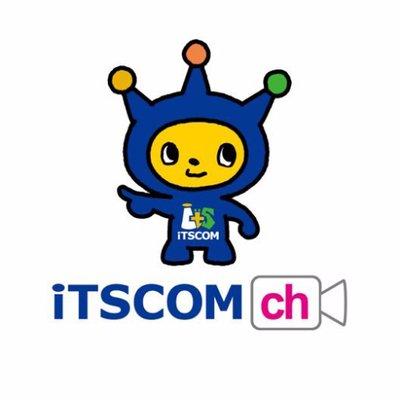 公式】イッツコムチャンネル (@itscom_ch) | Twitter