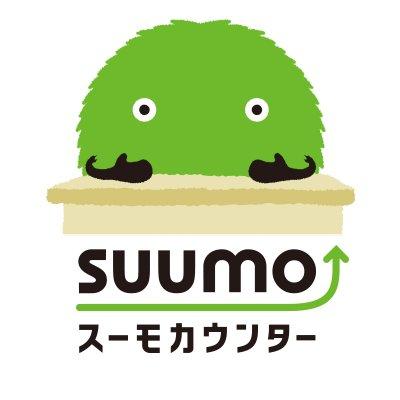 カウンター スーモ