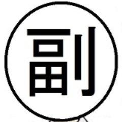 聖グロ副隊長 (@seigurofuku) | Twitter