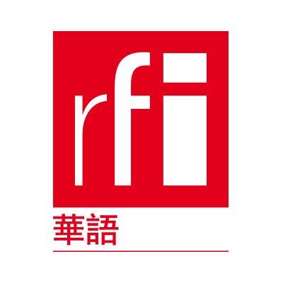 RFI 華語 - 法國國際廣播電台