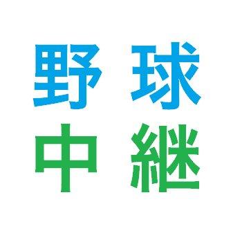 C-T(マツダ)… [TV]J SPORTS 1(金石昭人/谷口)、SUN・KBS(中西清起・福本豊/濱野)、NHK BS1(大野豊・小早川毅彦/高木)  ※ラジオは別ツイート