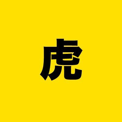 本日4月25日誕生日の阪神選手→[荒木郁也(30歳・B型)]