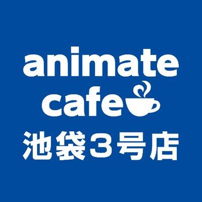 【『劇場版ソードアート・オンライン』×アニメイトカフェ池袋3号店】本日より週替わりブロマイドの絵柄が替わりました!こちらは8月30日(水)までのお渡しです☆お見逃しないように!皆様のご来店お待ちしております♪sao_anime… https://t.co/BFo69MCIND