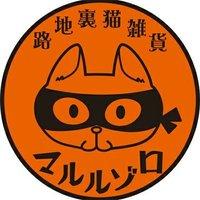 路地裏猫雑貨マルルゾロ