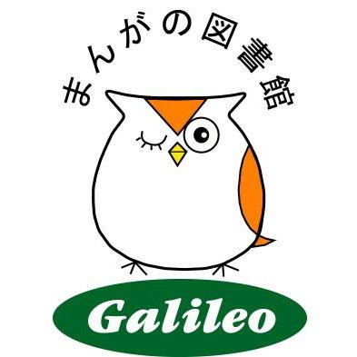 ガリレオ 三軒茶屋