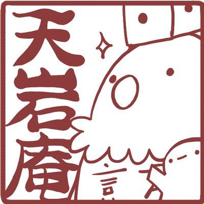 ボードゲーム喫茶『天岩庵』