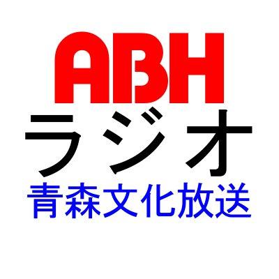 ABHラジオ-青森文化放送 (@ABH_r...