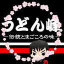 udon_mine