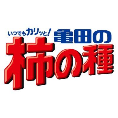 亀田の柿の種(公式) @kameda_kakitane