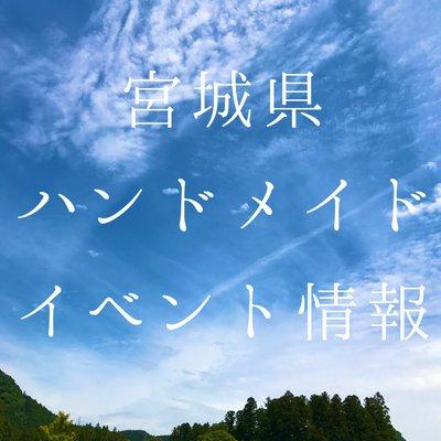 イベント 宮城 県