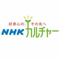 NHKカルチャー (NHK文化センター)
