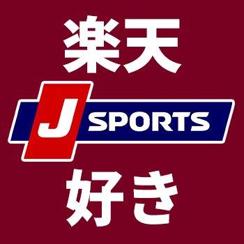 J SPORTS 楽天好き (@jsports_ea...