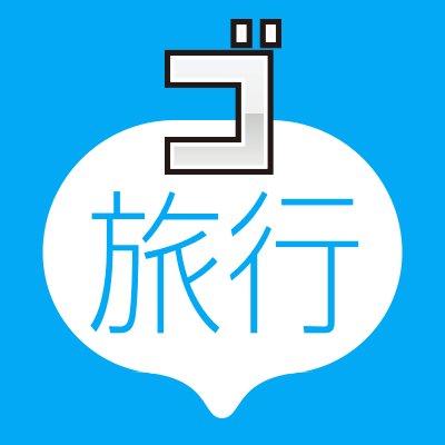 ゴガクル英語(旅行編)