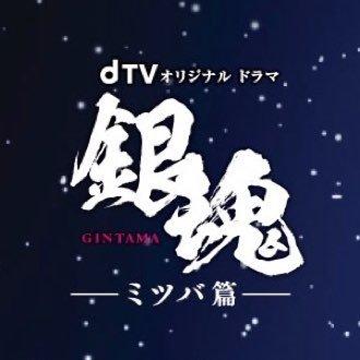 劇場版実写映画「銀魂」も11/22 Blu-ray & DVD発売っ*\(^o^)/* https://t.co/R2IBObimOl