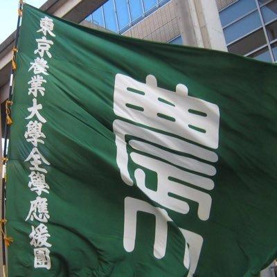 東京農業大学全學應援團