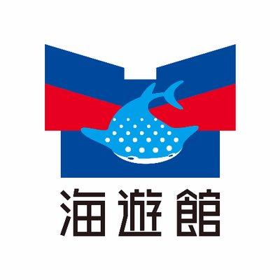 大阪・海遊館 @Osaka_Kaiyukan