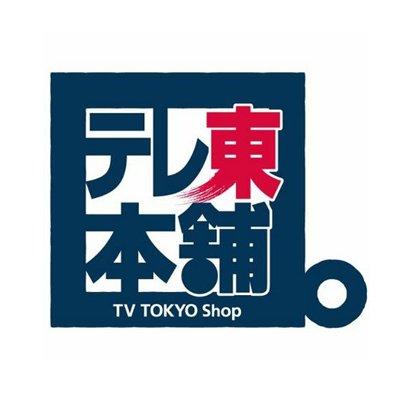 テレ東本舗。 @TVTOKYO_Shop