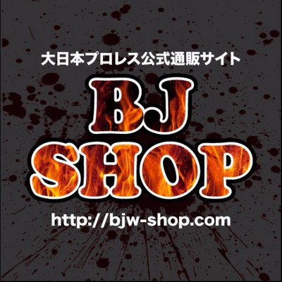 【BJW公式グッズ】BJWポロシャツ2017 - BJ-SHOP(大日本プロレス公式通販サイト) https://t.co/qv6HbI6cLA