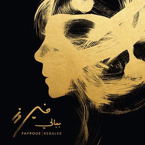 FayrouzOfficial