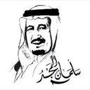 سعيد الشهراني (@137a707522f4409) Twitter