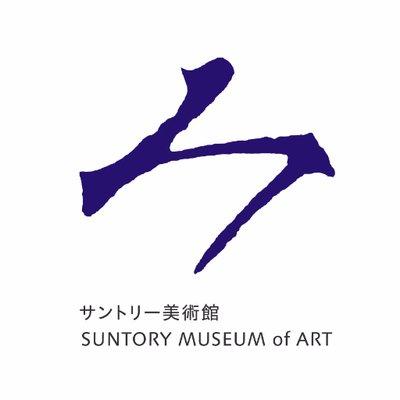 サントリー美術館 (@sun_SMA) Twitter profile photo