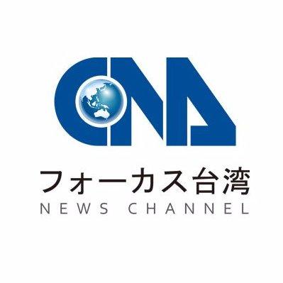 台湾ニュース@中央社フォーカス台湾