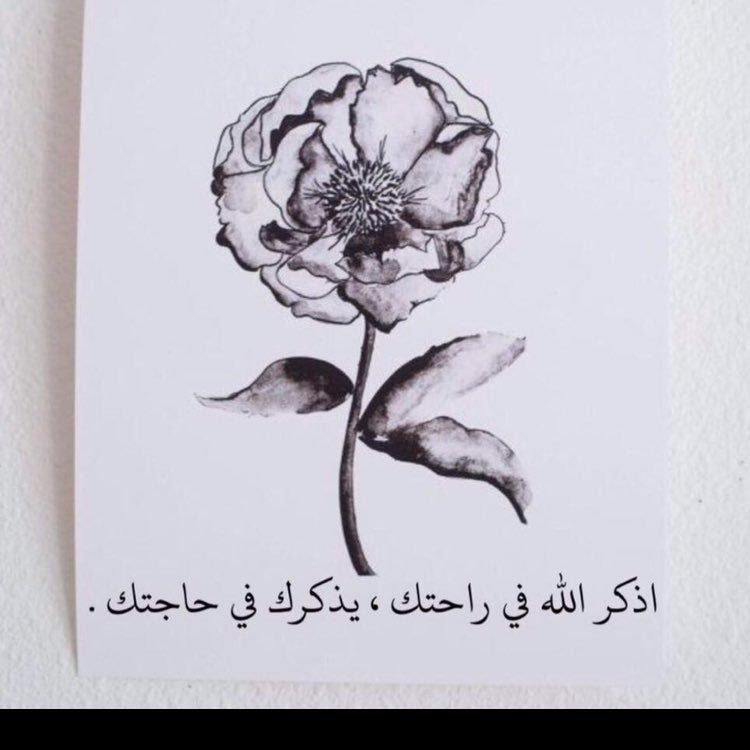 دعوه طيبه Da3ua Twitter