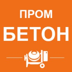 Бетон prom бетон азнакаево