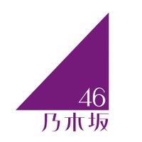 乃木坂46 twitter profile