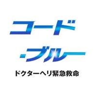 【公式】『コード・ブルー』 twitter profile
