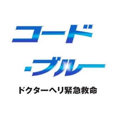 フェロー・名取颯馬役の有岡大貴さんのインタビューがHPに掲載されました✨ 1stシーズンの時は高校生。ドラマを観ていた有岡さんの心境とは…⁈  ぜひご覧ください‼︎   有岡大貴  https://t.co/WkfAcvTCBq