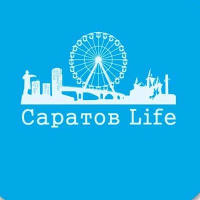 Саратов Life (@sar_life)