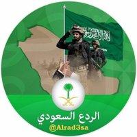 الردع السعودي 🇸🇦