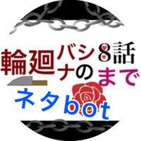 【輪廻バナシの8話まで】ネタbot