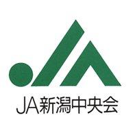 JA新潟中央会