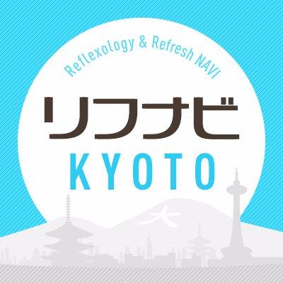リフナビ京都