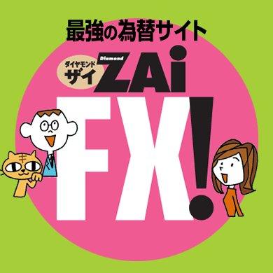 ザイFX!
