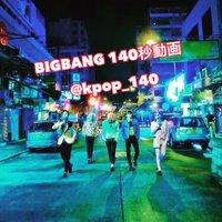 BIGBANG 140秒動画