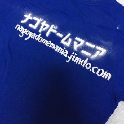 ナゴヤドームマニア.com(バンテリンドーム)