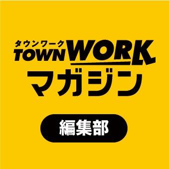 プレゼント わーすた【三品瑠香】さんが記事内で https://t.co/2NrmE9MGO2 着用したエプロン&チェキが、3名様に当たる  応募は ✅ @townwork_mgzn フォロー ✅このツイートをRT … https://t.co/ZzVdIxB48R