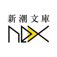 新潮文庫nex