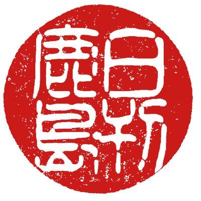 LIXIL社員の前で小笠原満男『2年ほど前にLIXIL製品を使ってでっかいお家をつくった小笠原です』 内田も『鹿島で大きなお家に住みたいです』  https://t.co/oYfWMutxwB