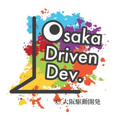 大阪駆動開発