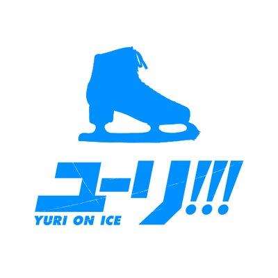 """ユーリ!!! on ICE 特設フォトスポット in アイススケートリンク⛸実施決定!12月23日(土)~全国各地のアイススケートリンクにて特設フォトスポット設置決定!勇利&ヴィクトル""""キス&クライ""""と、勇利&ヴィクトル&ユリオの… https://t.co/g96xrTLNOc"""