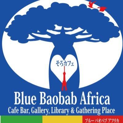 blue baobab africa on twitter 思うところあり 午前中こちらに見学に