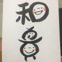 橋本 和貴 (@0808rad) Twitter